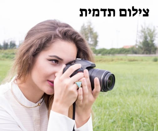 מי הקהל של צילומי תדמית